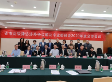 2020 Annual Meeting of the Shandong Lawyers Association was successfully held